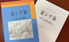 Nhật Bản xuất bản sách về biển đảo Hoàng Sa - Trường Sa